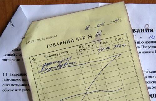 350 гривен как и небыло