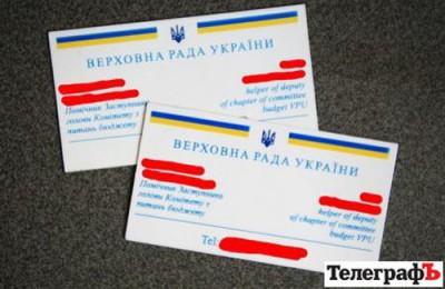 Такі симпатичні візитки помічника нардепа подарував нам Іван Федорович