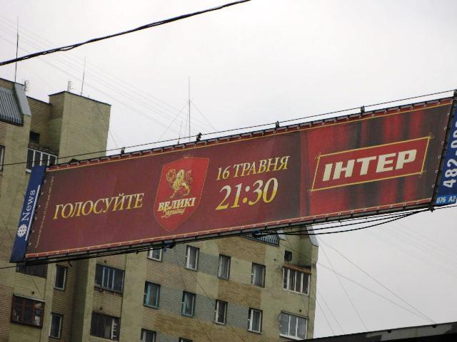 Великі Українці